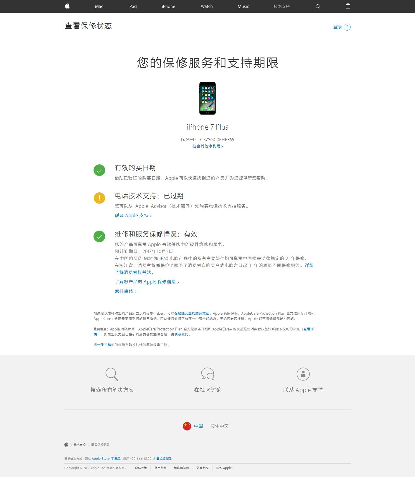 iPhone型号的手机为MN48ZP/A序列号为C37S魔兽争霸2安卓中文版图片