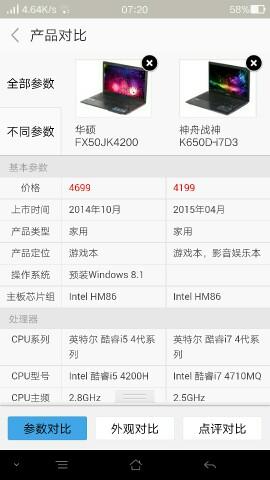 请问神州战神K650D-i7D3和华硕FX50JK4200哪个好?