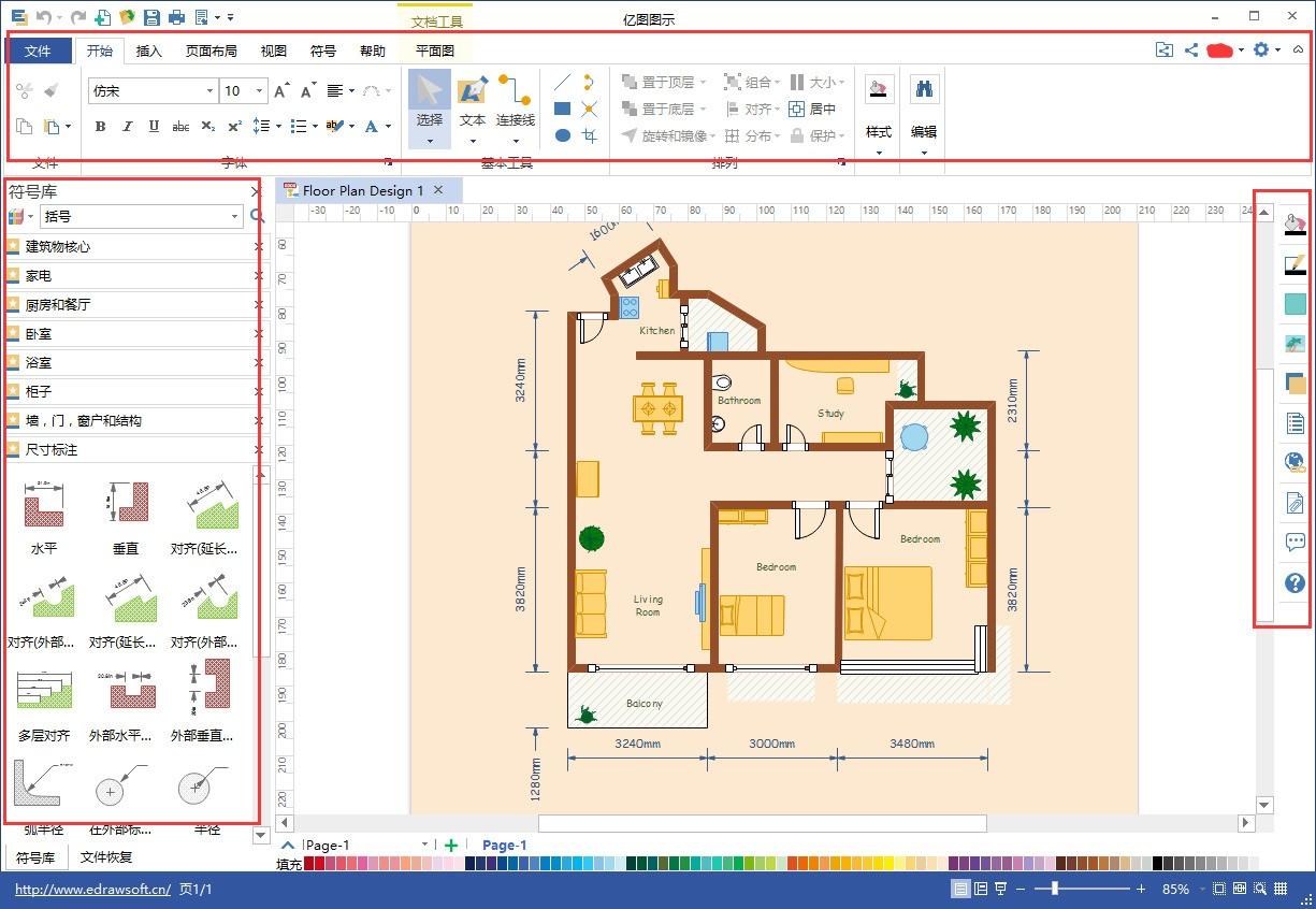 我想做个房屋平面设计图用那个软件比较好?