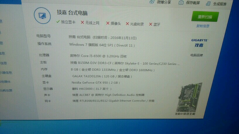 酷睿i5   6500,看电影都卡怎么回事啊,,求大神,帮我看一下。这是我的...