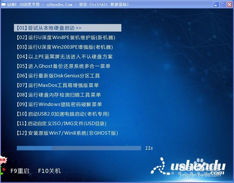 笔记本u盘装系统步骤