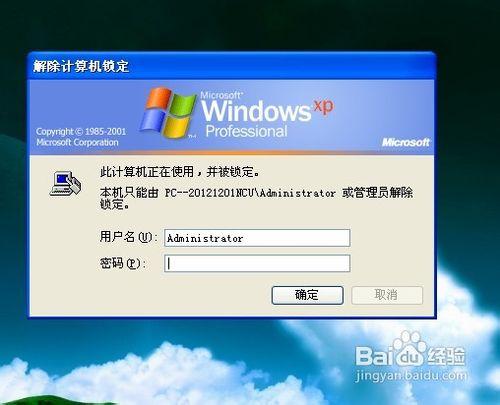 电脑待机密码怎么设置