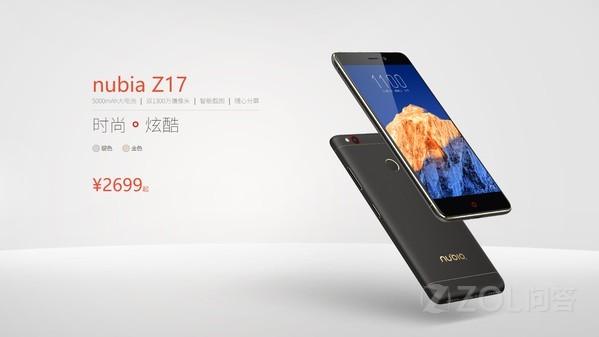 努比亚Z17手机怎么样?好用吗?