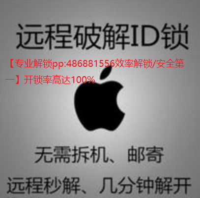 如何解锁苹果手机id_iforgot解除锁定 v118.com