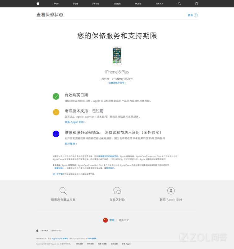 港版苹果6plus手机是MGAK2ZP/A序列号是C晴型号以红河图片